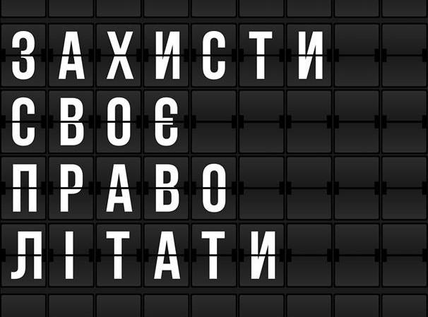 zakhisti-svoye-pravolitati--akczioner-skyup-airlines-oleksandr-alba