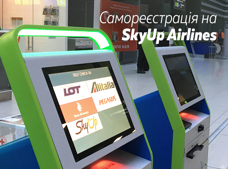 Common-Use-Self-Service-in-airport-Kyiv